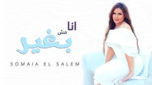 Somaia El Salem