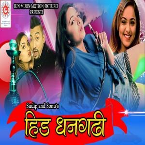 Sudeep Joshi