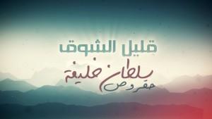 Sultan Khalifa