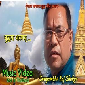 Swayambhu Raj Shakya
