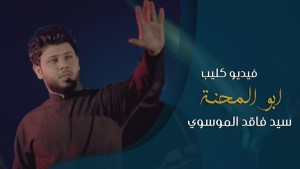 Syed Faqid Al-Mousawi