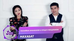 Taalaibek Imanbekov