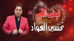 Tahseen Al Awad