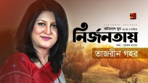 Tajreen Gahar