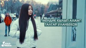 TALGAR ULANBEKOV