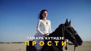 Tamara Kutidze