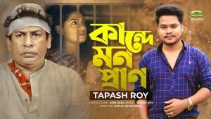 Tapash Roy