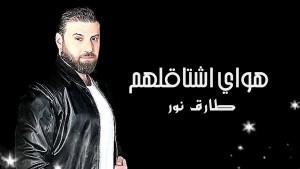 Tarek Noor