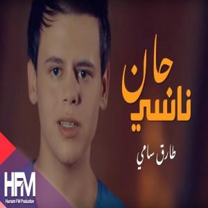 Tarek Samy