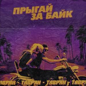 Tavryan