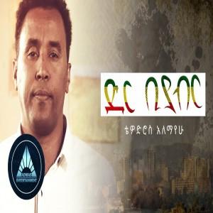 Tedros Alemayehu