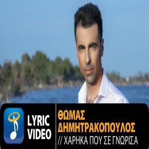 Thomas Dimitrakopoylos