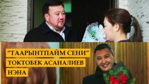 Toktobek Asanaliev