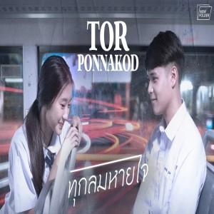 Tor Ponnakod