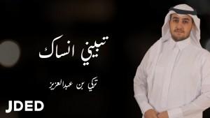 Turki Ben Abdulaziz