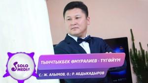 Tynchtykbek Omuraliev