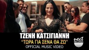 Tzeni Katsigianni