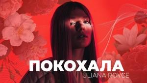 Uliana Royce's Avatar