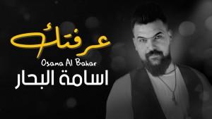 Usama Al Bahar