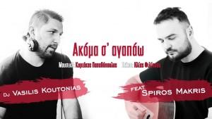 Vasilis Koutonias's Avatar