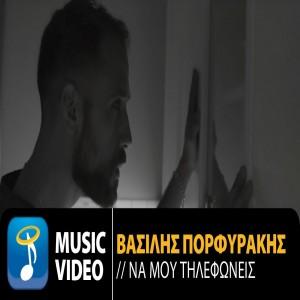 Vasilis Porfyrakis