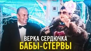 Verka Serduchka