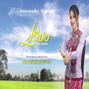 Vieng Narumon