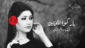 Vivian Alkhoury