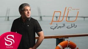 Wael Al-Holy