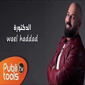 Wael Haddad