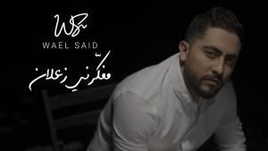 Wael Said