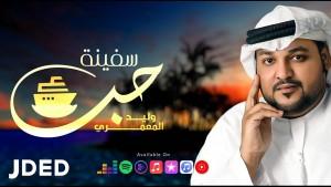 Waleed Al Moaamery