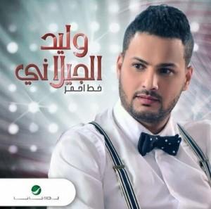 Walid Al Jilani