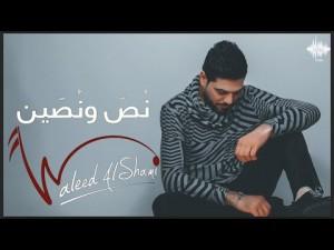 Walid Al-Shami