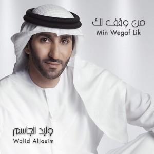 Walid Aljasim