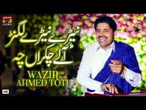 Wazir Ahmed Toti