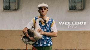 Wellboy
