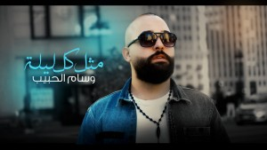 Wissam Alhabeeb's Avatar