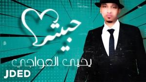Yahya Al3Waje