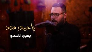 Yahya Al-Asadi's Avatar