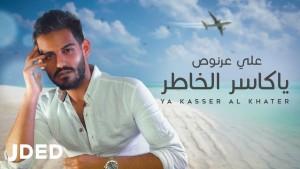 Yakasser Al-Khater