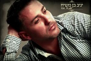 Yaniv Ben Mashiach