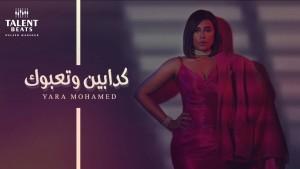 Yara Mohamed