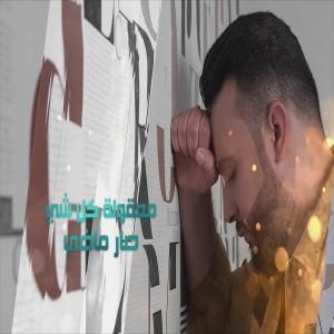 Yaseer Alforate