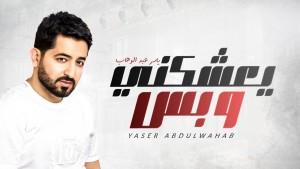 Yasser Abd Alwahab