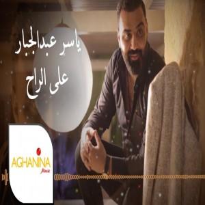 Yasser Abdel Jabbar