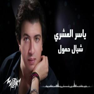 Yasser El Ashary