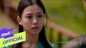 Yoo Haejoon