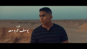Yousef Amr Sa'd
