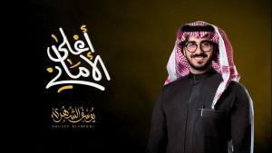 Yousif Alshehri